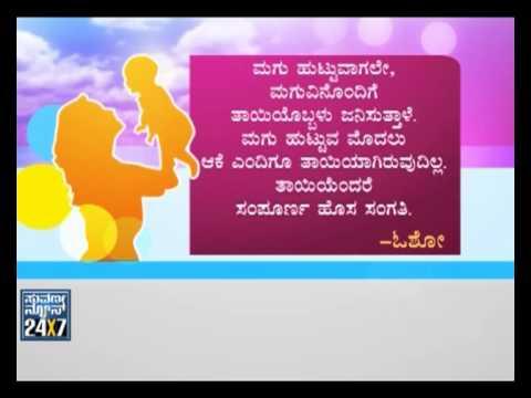 Suvarna News Mothers Day Quotes Suvarna News Youtube