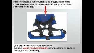 Основы безопасности при проведении работ на высоте (дополнение 1)