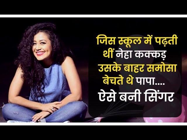 फैंस के दिलों पर राज करती हैं बर्थडे गर्ल Neha Kakkar