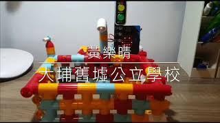 Publication Date: 2020-05-11 | Video Title: 《洗手紅綠燈》大埔舊墟公立學校~黃樂晴(6B)