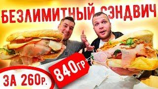 Безлимитный Сэндвич 840гр за 260 рублей в Украине