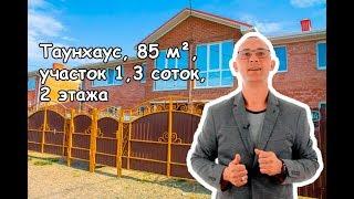 3 Таунхаус, 85 м², участок 1,3 соток, 2 этажа