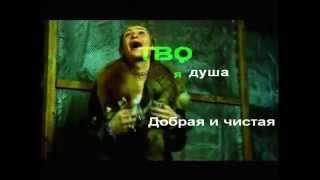 Шура - Твори Добро  karaoke