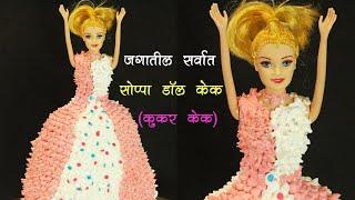 बकग पवडर, सड, दह न घलत बनव डल कक  नझल च गरज नह  Doll Cake from scratch  Madhura