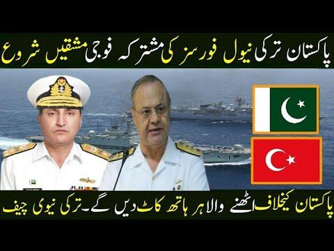 Pakistan Turkey Naval Exercises April 2018