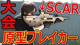 【サバゲー:神回】原型ブレイカー銃集めてみた!『これがSCAR?! 迫撃砲!!…
