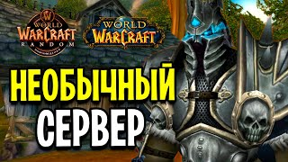 САМЫЙ ИНТЕРЕСНЫЙ СЕРВЕР, с которым я сталкивался / World of Warcraft