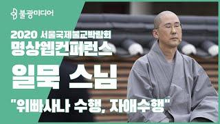 Download lagu 자애수행, 명상 웹컨퍼런스 '위빠사나 수행' - 일묵 스님
