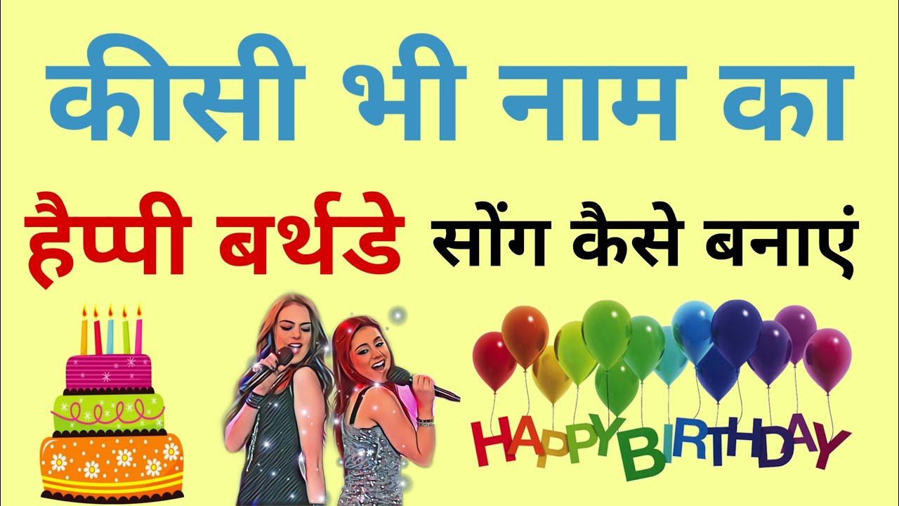 happy birthday song kaise banaye apne naam ka.