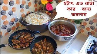 হটাৎ এত রান্না কার জন্য  করলাম/Bangladeshi vlogger Toma/vlog62#Toma