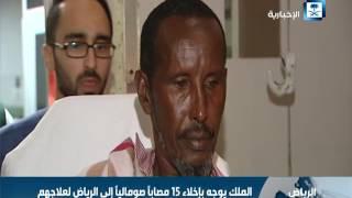 الملك يوجه بإخلاء 15 مصاباً صومالياً إلى الرياض لعلاجهم