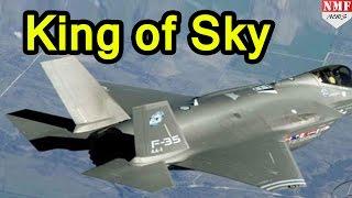 F-35 Lightning दुश्मन के लिए आसमानी कहर
