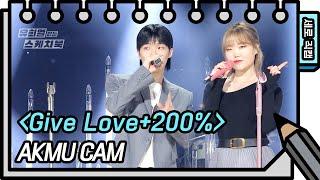 [세로 직캠] AKMU (악동뮤지션) - Give Love+200% (AKMU - FAN CAM) [유희열 없는 스케치북] 20201120
