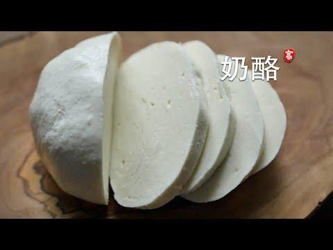 奶酪制作 Mozzarella cheese
