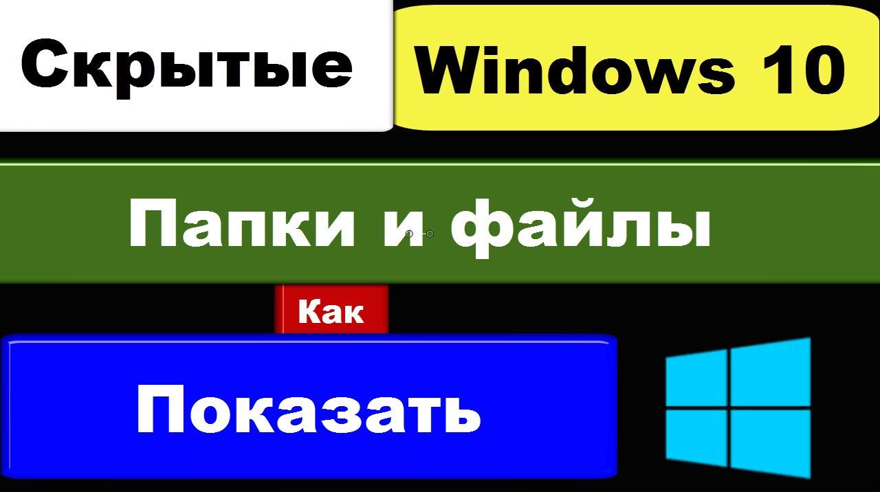 Windows 10: открыть скрытые папки и файлы