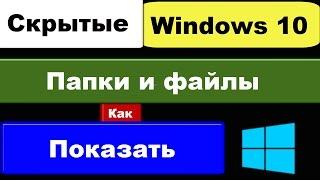видео Системные файлы и папки в Windows 10.