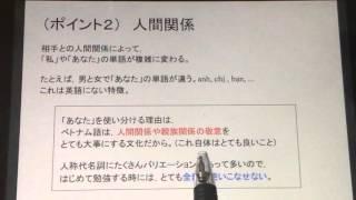 日本人のための、ベトナム語の勉強法です。 つまずきがちなポイントとし...