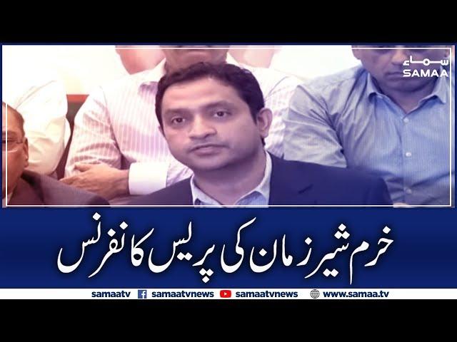 Khurrum Sher Zaman Press Conference | SAMAA TV | 13 Nov 2019
