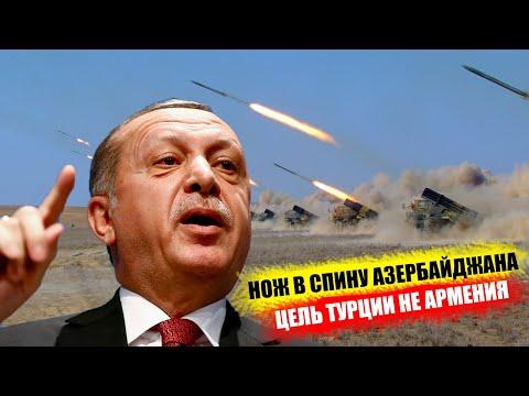 МОЛНИЯ!! Хитрый Эрдоган обдурил Баку. Цель Турции в Закавказье не Армения