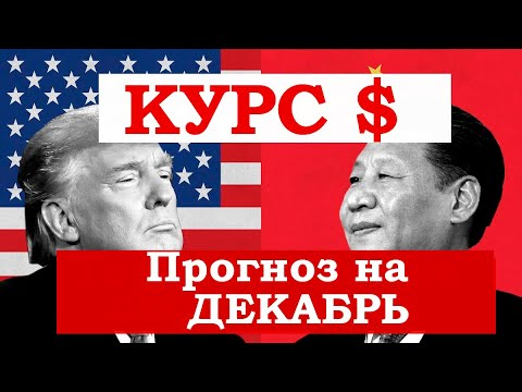 Прогноз по курсу доллара. Торговая война между США и Китаем в разгаре. Курс доллара в декабре-январе