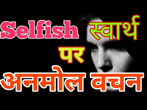 Selfish  (स्वार्थ)  पर अनमोल वचन। By Great Thoughts Greatthoughts