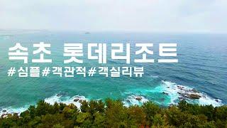 속초 롯데리조트 객실 리뷰 l 국내 호캉스 l 전객실 …