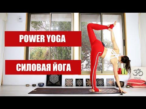 Силовая йога на все тело 50 мин - Power Yoga   Chilelavida