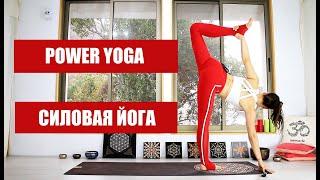 Силовая йога на все тело 50 мин - Power Yoga | chilelavida