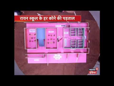 मौका-ए-वारदात   प्रद्युम्न हत्या का बड़ा पर्दाफाश   News18 India