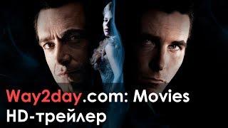 Престиж – Русский трейлер 2006, HD