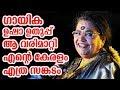 ഗായിക ഉഷാ ഉതുപ്പ് ആ വരിമാറ്റി എന്റെ കേരളം എത്ര സങ്കടം | Usha uthup song for kerala Whatsapp Status Video Download Free