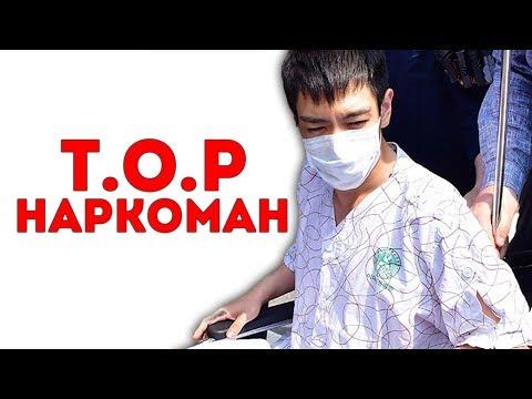 TOP из BIGBANG ПРИНИМАЕТ НАРКОТИКИ | ПЕРЕДОЗИРОВКА | ТОП В БОЛЬНИЦЕ!