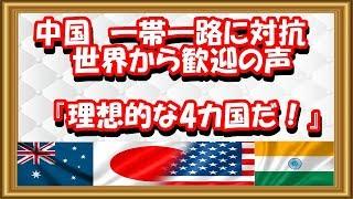 【海外の反応】中国の一帯一路に対抗、日米豪印戦略対話で組む「理想的な代替案になるよ」 thumbnail