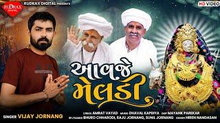 Aavje Meldi   આવજેમેલડી  Vijay Jornang   New Mataji Video Song 2021   Rudrax Digital