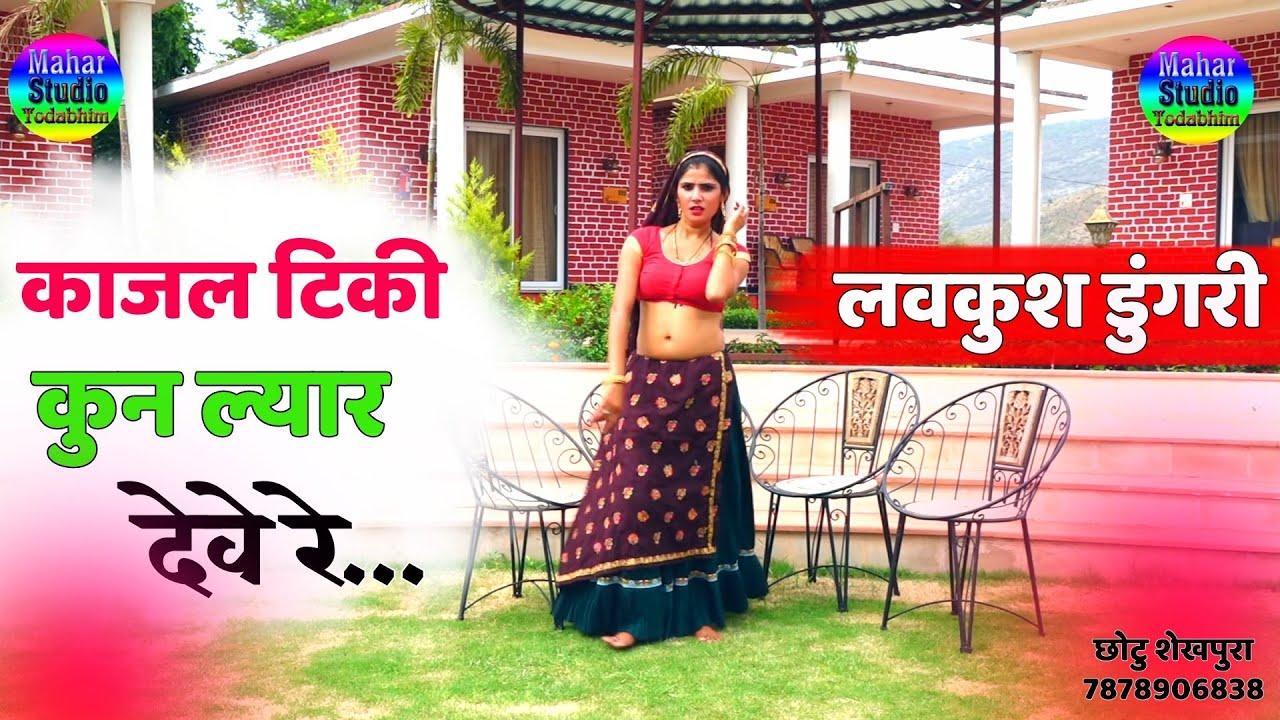 Letest Meena Geet !! काजल टिकी कुण ल्यार देवे !! Singer - Lovkush Dungri