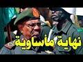 خطوة مفاجئة بشوارع السودان لإذلال عمر البشير والمعزول يعترف بجريمة خطيرة