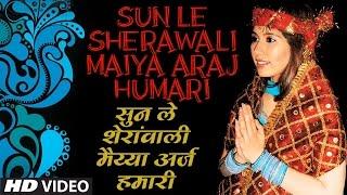 SUN LE SHERAWALI MAIYA ARAJ HUMARI Devi Bhajan SHIVANI CHANANA [Full Video] ISUNLE MAIYA ARAJ HAMARI thumbnail