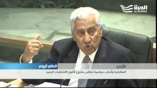 الأردن: المعارضة وأحزاب سياسية ترفض مشروع قانون الانتخابات الجديد