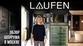 Сантехника LAUFEN - обзор шоурума, тонкая керамика и очень удобная раковина.