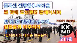 [외신번역] 211화. 중국산 전투함(LMS)을 싼 맛…