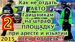 видео Снять арест с автомобиля в Киеве и Украине