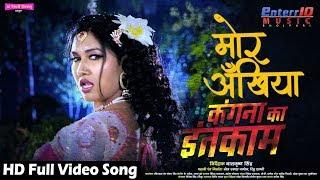 Mor Ankhiyan मोर अँखियाँ Kangana Ka Inteqam New Bhojpuri Best Item Song Rajesh Singh