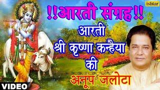 Aarti Krishna Kanhaiya Ki (Aarti Sangrah) (Hindi)