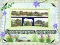 Поделки - DOME - Зеленая деревенька. Организация процесса. | Вышивка крестом.