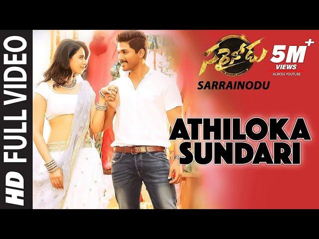Athiloka Sundari Video Song   Sarrainodu Video Songs   Allu Arjun, Rakul Preet   SS Thaman
