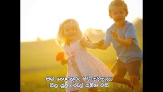 Nil Ahase Hiru Negala - Rose Thilakarathna