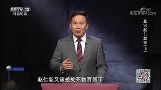 《法律讲堂(文史版)》 20190907 北宋赵仁恕案(上)| CCTV社会与法