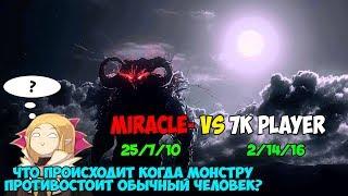 Вот что происходит когда против Миракла в миде 7к игрок