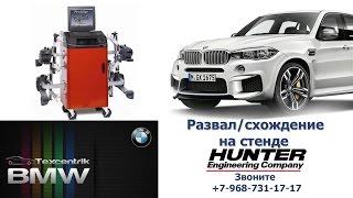 СТО Техцентрик. Регулировка развала и схождения автомобилей BMW на стенде Hunter
