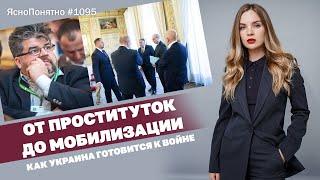 От проституток до мобилизации. Как Украина готовится к войне | #1095 By Олеся Медведева